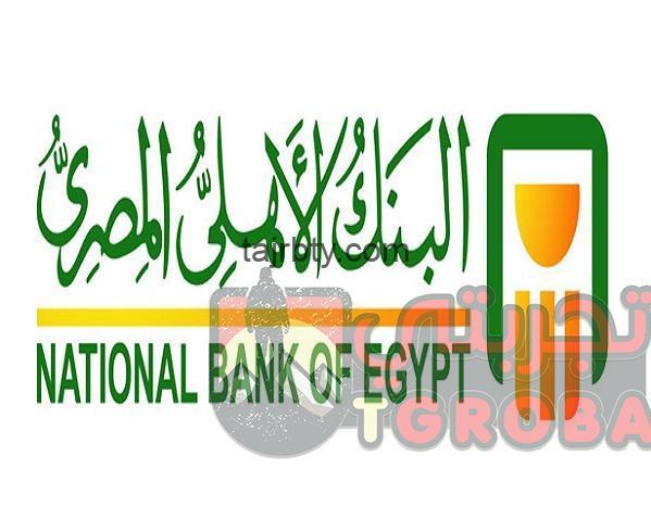 Photo of طريقة فتح حساب فى البنك الأهلي والأوراق المطلوبة