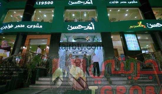 Photo of منيو ام حسن وتجربتي داخل المطعم