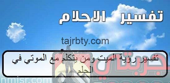 Photo of تفسير رؤية الميت فى المنام