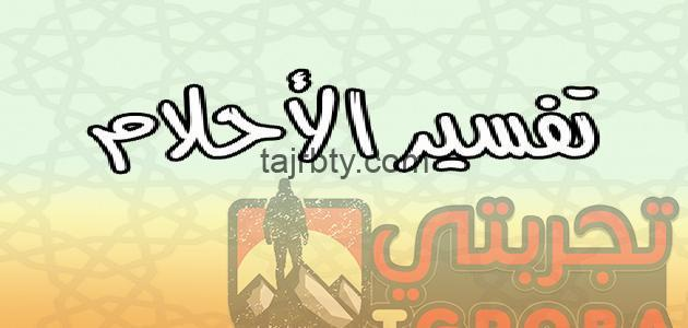Photo of تفسير الأحلام مجانا اكتب حلمك وشوف تفسيره