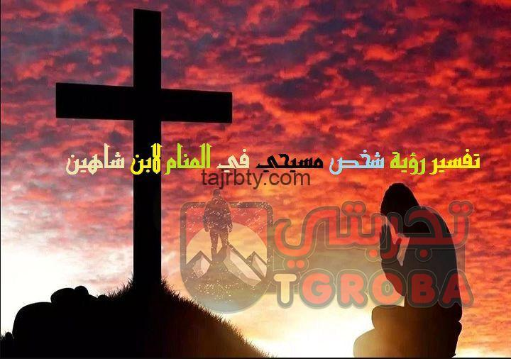 Photo of تفسير رؤية المسلم لشخص مسيحي