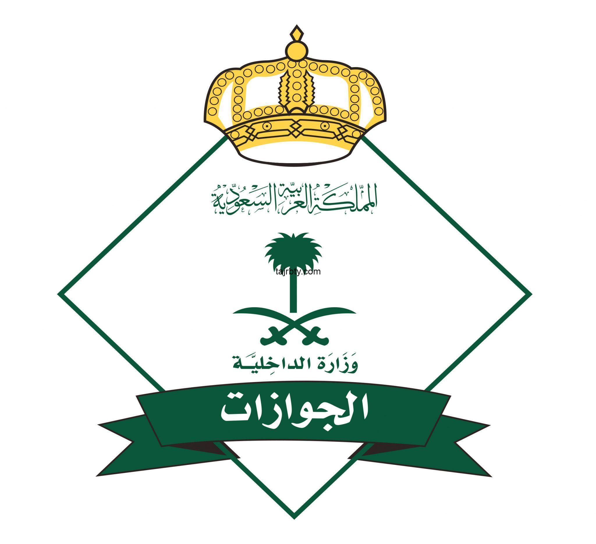 Photo of الاستعلام عن صلاحية جواز السفر