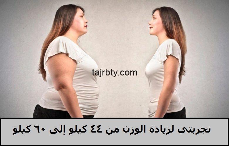 Photo of تجربتي لزيادة الوزن من 44 كيلو إلى 60 كيلو وأسباب نقص الوزن