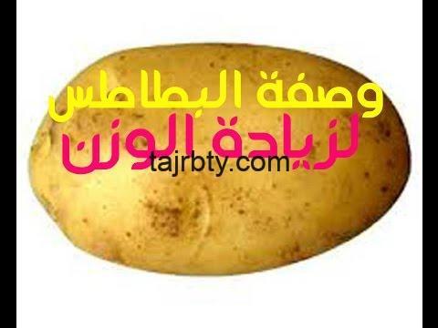 Photo of تجربتي مع البطاطس للتسمين