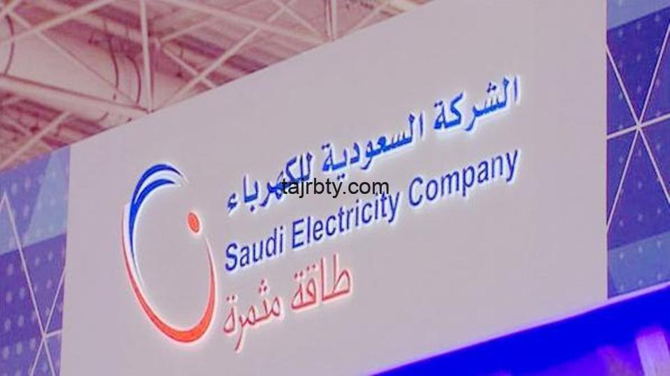 Photo of تسجيل دخول موقع شركة الكهرباء السعودية استعلام عن فواتير الكهرباء برقم الحساب