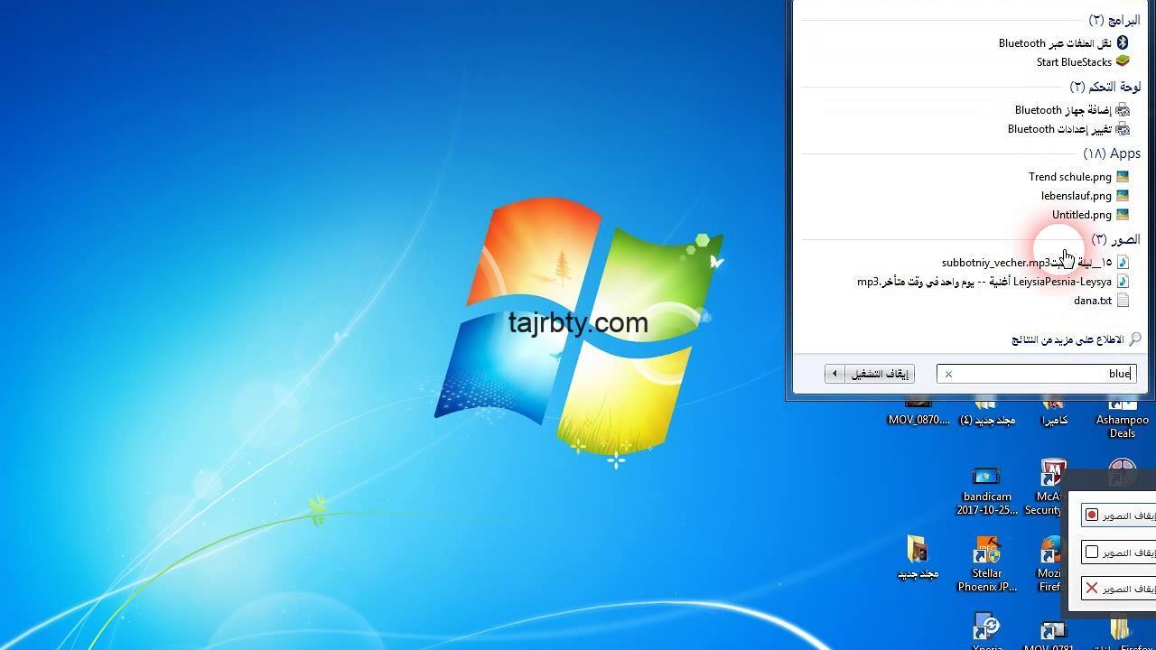Photo of حل مشكلة البلوتوث في ويندوز7