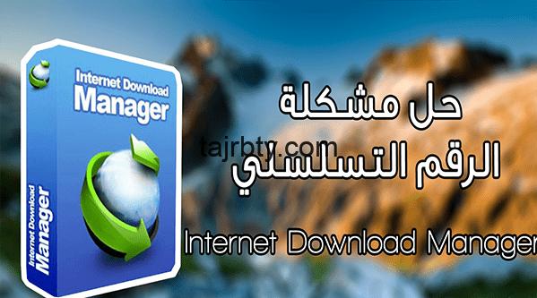 Photo of حل مشكلة الرقم التسلسلي