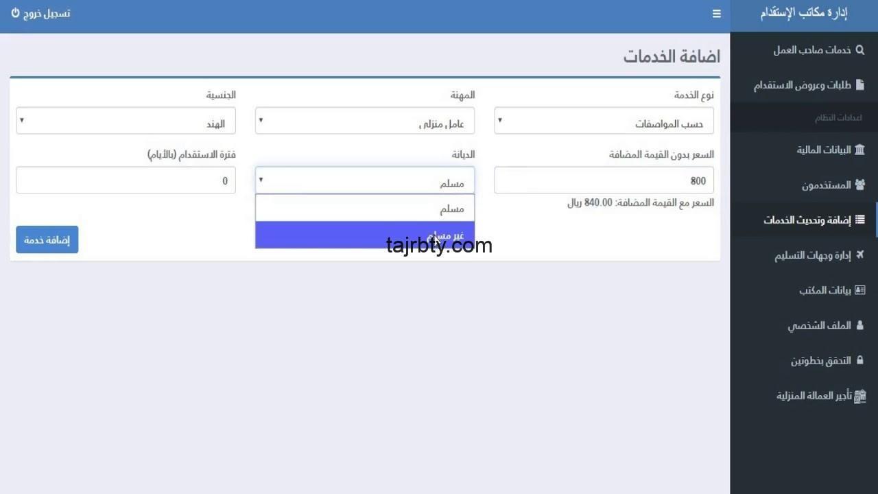 Photo of طباعة التأشيرة من مساند واستعلام عن تاشيرة مساند