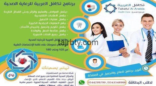 Photo of تجربتي مع تكافل العربية