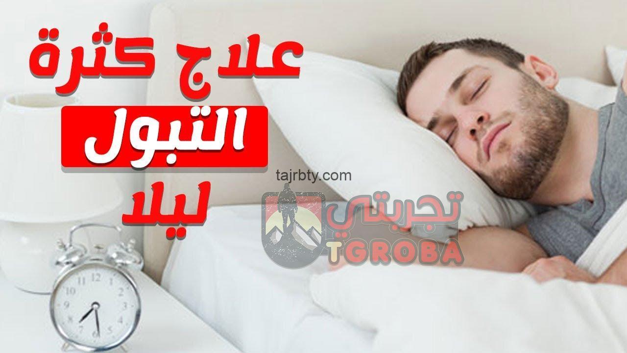 علاج كثرة التبول في الليل
