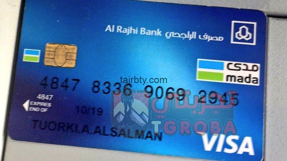 Photo of طريقة استخراج بطاقة صراف الراجحي بدل فاقد