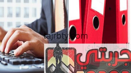 Photo of عمل سجل تجارى بأسهل الطرق المجربة