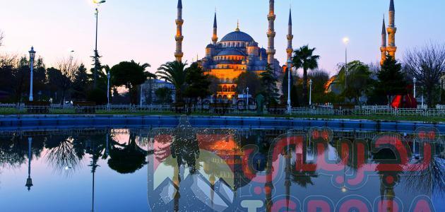 Photo of برنامج سياحي في تركيا 2021
