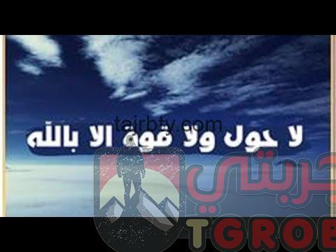 Photo of تجربتي مع الحوقله للزواج