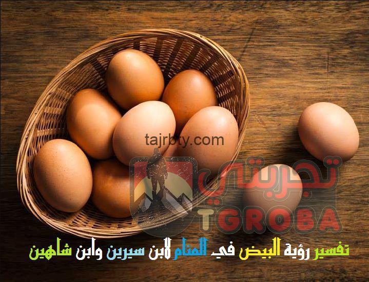 Photo of تفسير رؤية البيض في المنام