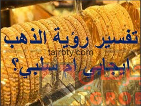 Photo of تفسير رؤية الذهب في المنام
