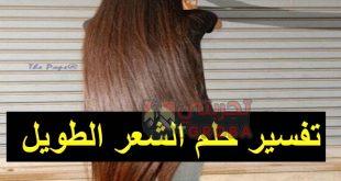تفسير رؤية الشعر الطويل
