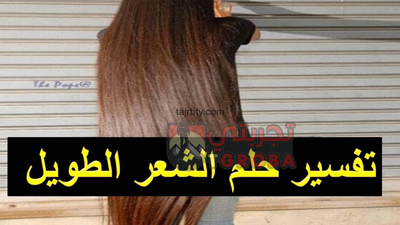 Photo of تفسير رؤية الشعر الطويل