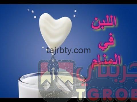 Photo of تفسير رؤية اللبن في المنام