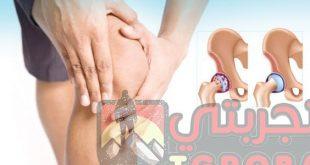 علاج ألم المفاصل والركب والخشونة دكتور عبد الباسط السيد