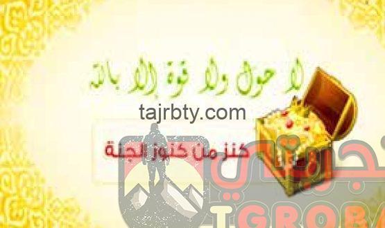 Photo of معجزات الحوقلة وتجربتي مع لاحول ولا قوة الا بالله