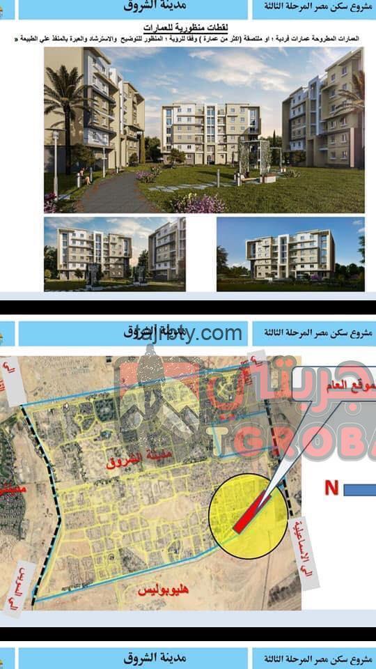 "Photo of تفاصيل وكراسة شروط وطريقة حجز 504 شقة بـ""سكن مصر"" الشروق"