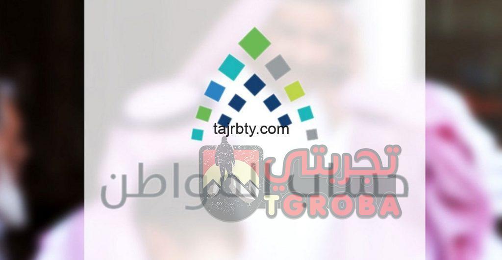 Photo of طريقة التسجيل في حساب المواطن