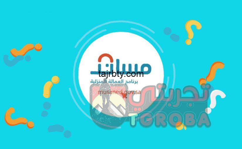 Photo of طريقة التسجيل في مساند للاستقدام