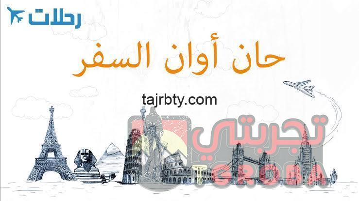Photo of افضل موقع حجز فنادق رخيص مجرب