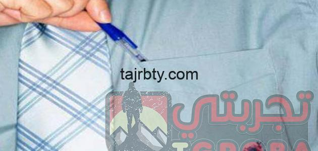 Photo of كيفية ازالة القلم الجاف من الملابس