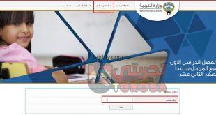 نتائج طلاب الكويت 2020
