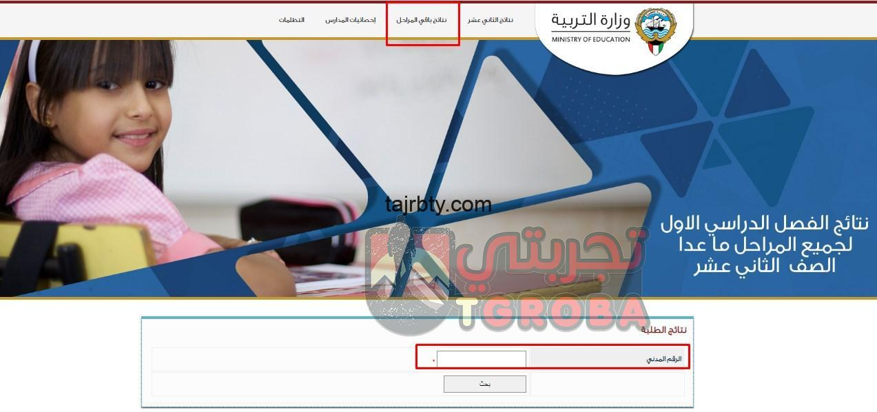 Photo of نتائج طلاب الكويت 2021