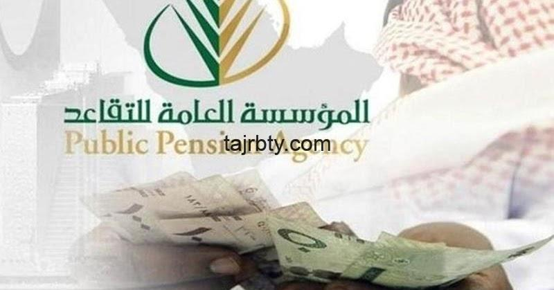 Photo of استعلام راتب التقاعد 1441 من المؤسسة العامة للتقاعد