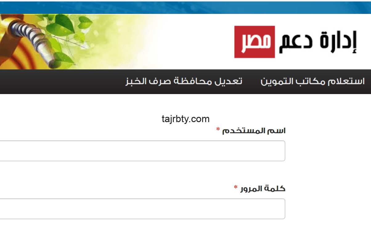 Photo of طريقة الاستعلام عن بطاقة التموين وعدد الافراد