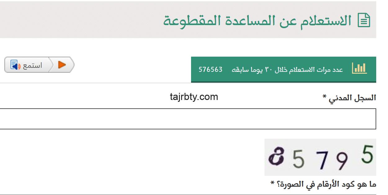 Photo of الاستعلام عن المقطوعة برقم الطلب وموعد صرف الضمان الاجتماعي 1441