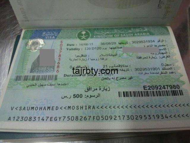 Photo of الاستفسار عن طلبات تأشيرات العمل وزارة العمل
