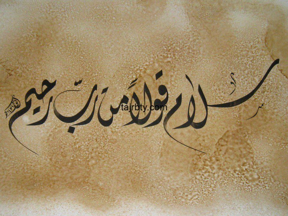 Photo of تجربتي مع سلام قولا من رب رحيم – فوائد كثيرة لآية عظيمة من سورة يس