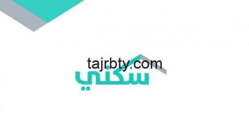 Photo of تسجيل دخول بوابة سكني برقم الهوية 1441 استعلام الصندوق العقاري وزارة الاسكان السعودية