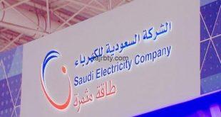 تسجيل دخول موقع شركة الكهرباء السعودية