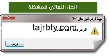 Photo of حل مشكلة القرص محمي ضد الكتابة