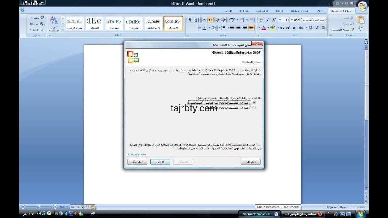 Photo of حل مشكلة فشل تنشيط المنتج اوفيس 2010
