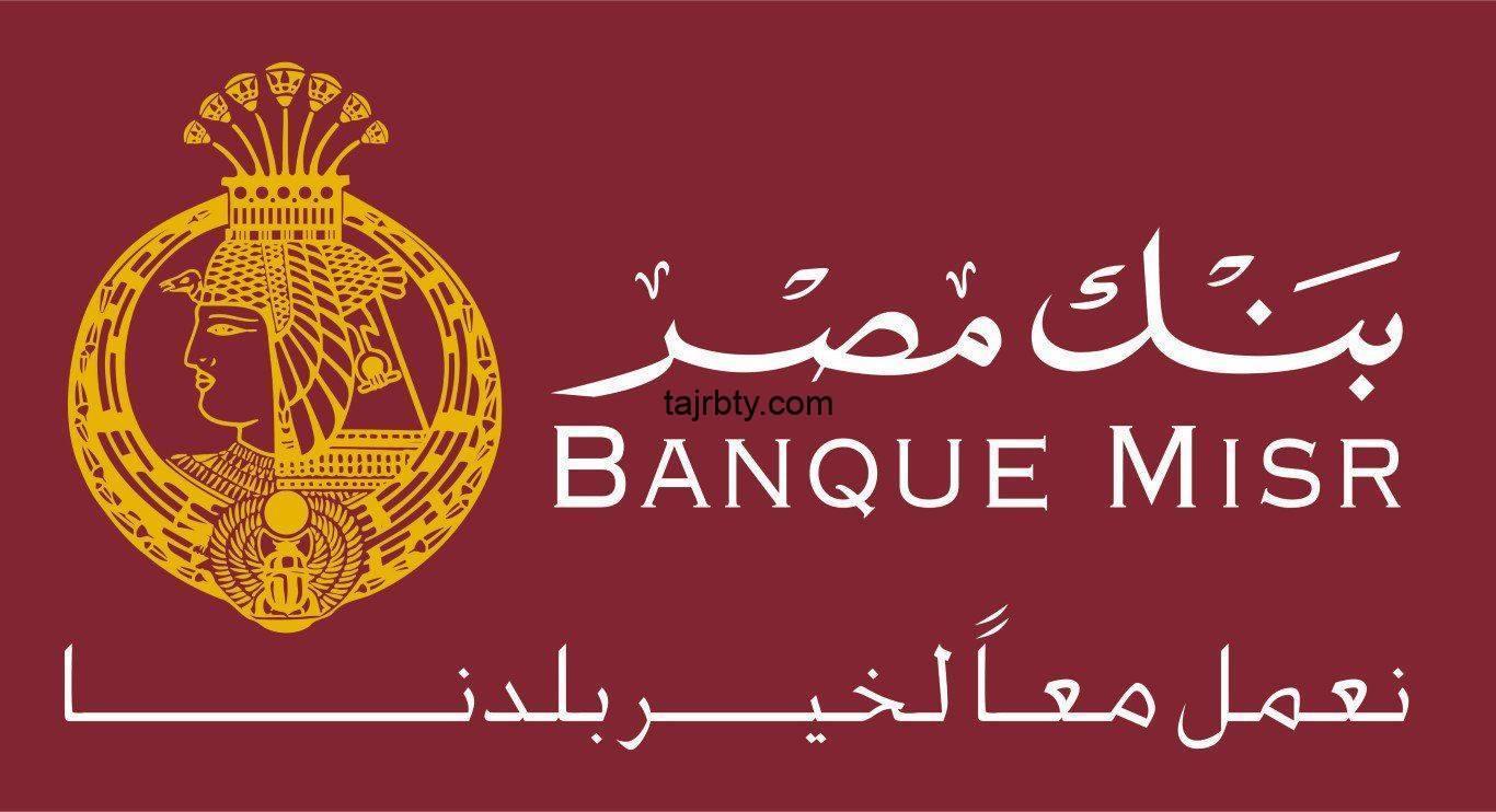 Photo of رقم بنك مصر وطرق التواصل