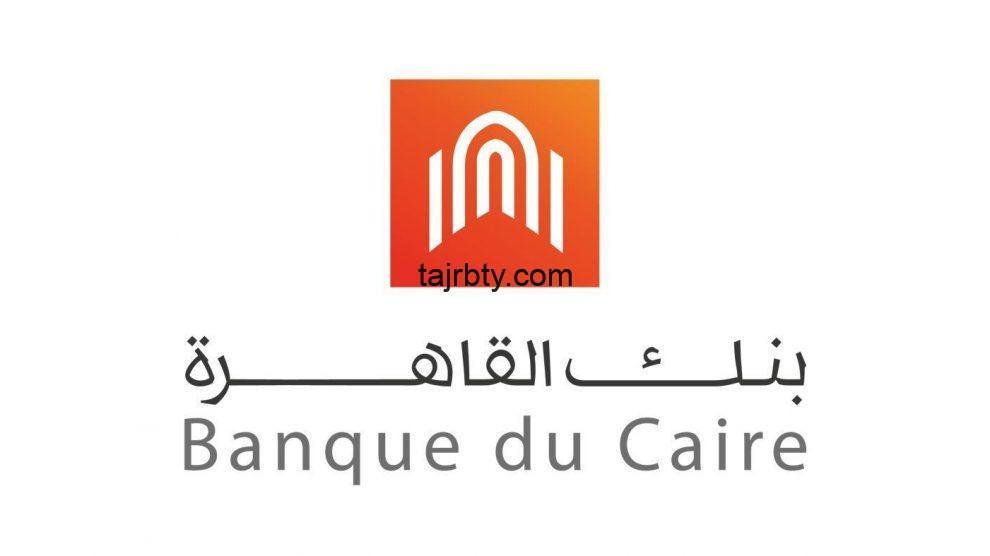 Photo of رقم خدمة عملاء بنك القاهرة وطرق التواصل