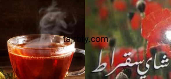 Photo of شاي سقراط جابر القحطاني