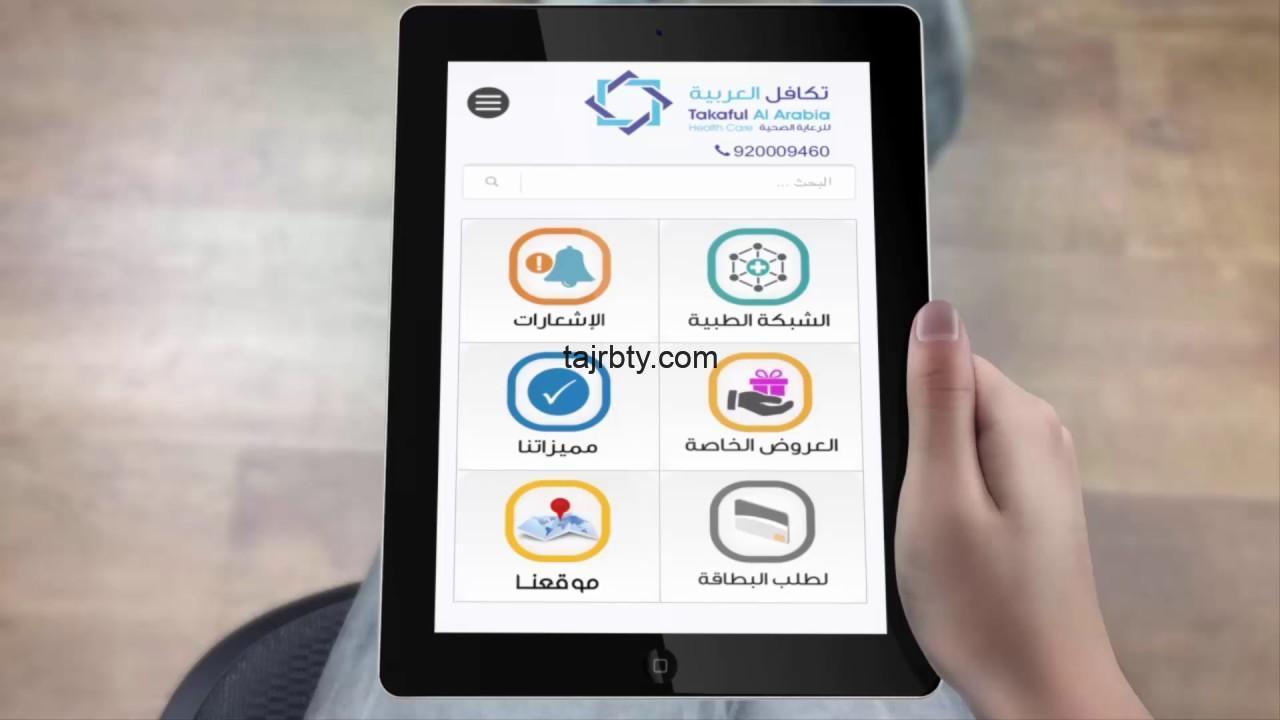 Photo of عيوب بطاقة تكافل العربية