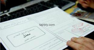 كيفية تجديد السجل التجاري في السعودية