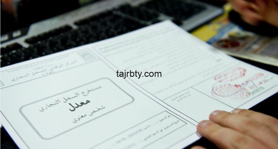 Photo of كيفية تجديد السجل التجاري في السعودية