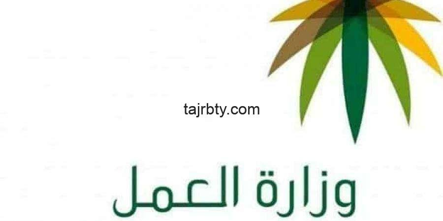 Photo of موقع وزارة العمل السعودية تسجيل الدخول