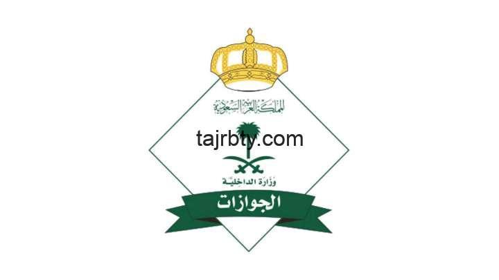 Photo of نموذج تمديد خروج وعودة