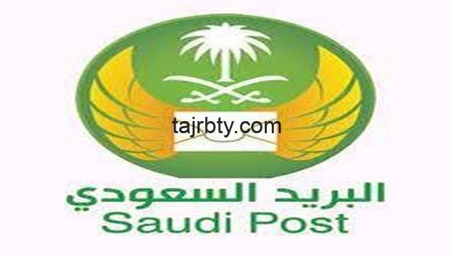 Photo of الرمز البريدي لجميع مدن السعودية محدث 2021-1442